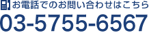 03-5755-6567